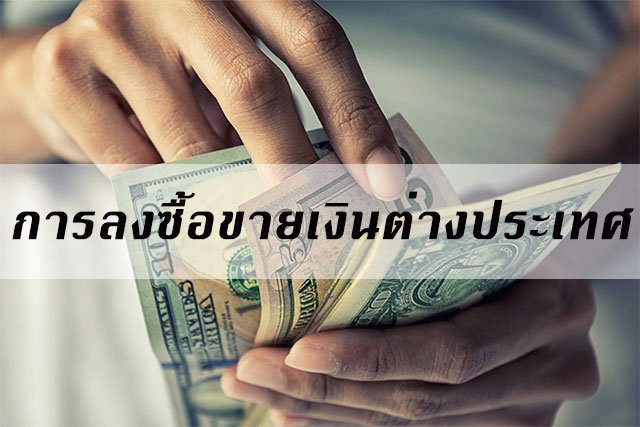 การลงทุนซื้อขายสกุลเงินต่างประเทศ