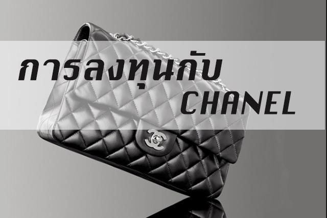 Chanel กับการตอบแทนที่คุณคาดไม่ถึง