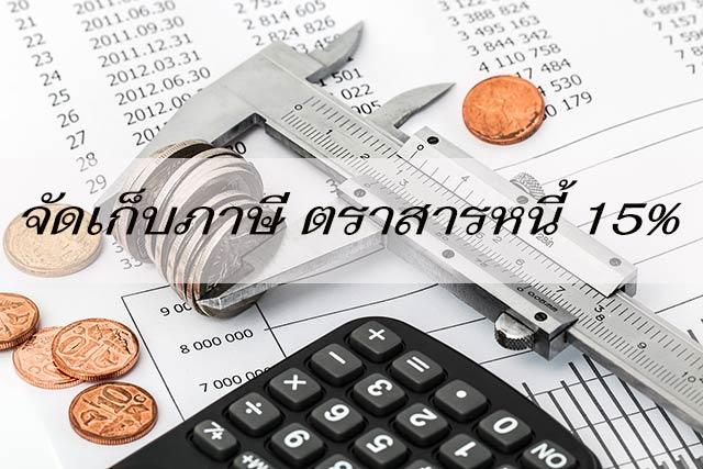 ระวัง!! สิงหานี้ นักลงทุนตราสารหนี้ เตรียมพบการจดเก็บภาษี 15%