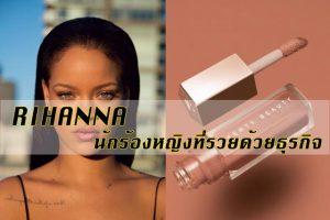 นักร้องหญิงที่รวยที่สุดด้วยธุรกิจเครื่องสำอางค์-Rihanna-'-รีฮันน่า'