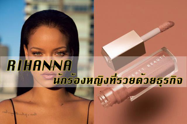 """นักร้องหญิงที่รวยที่สุดด้วยธุรกิจเครื่องสำอางค์ Rihanna """" รีฮันน่า"""""""