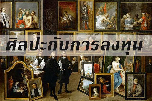 งานศิลปะ การลงทุนที่ขึ้นยิ่งกว่าหุ้น