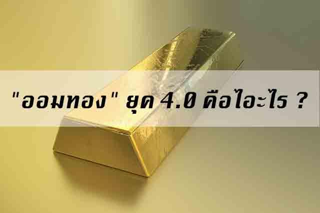 """""""ออมทอง"""" ยุค 4.0 คือไอะไร ?"""