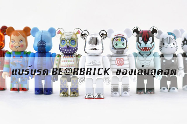 แบร์บริค BE@RBRICK  ของเล่นสุดฮิต