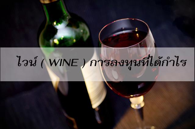 ไวน์ ( Wine ) การลงทุนที่ได้กำไร