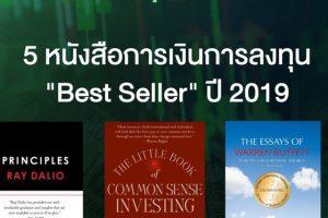 5-Best-Seller-Investment-book2019