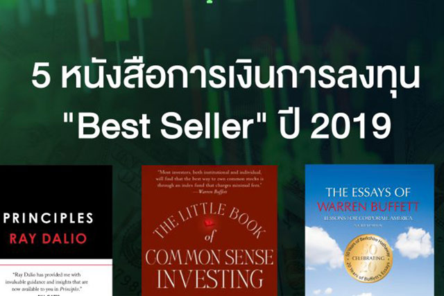 5 Best Seller Investment Book 2019