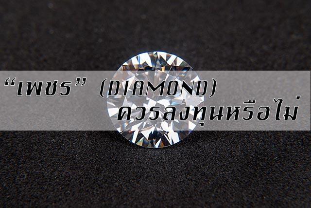 """""""เพชร"""" (Diamond) ควรลงทุนหรือไม่ ?"""