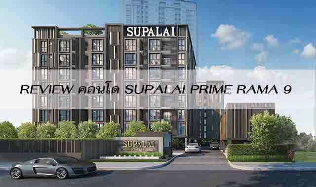 Review คอนโด Supalai Prime Rama 9 (ศุภาลัย ไพร์ม พระราม 9)