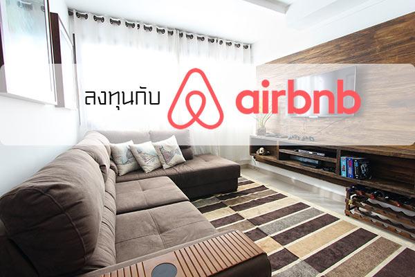 ลงทุนกับ Air bnb ให้อะไรมากกว่าที่คุณคิด