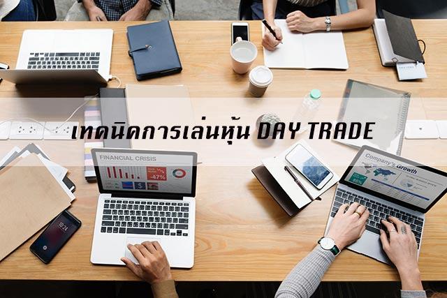เทคนิคการลงทุนเล่นหุ้นรายวัน Day Trade