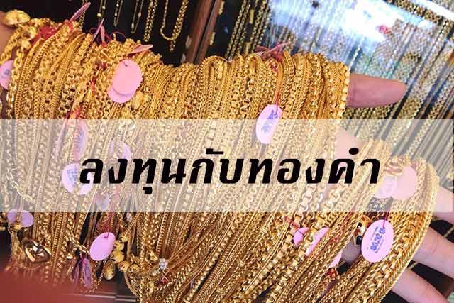 ลงทุนกับทองคำ มีแต่เพิ่ม ไม่มีลดจริงไหม?