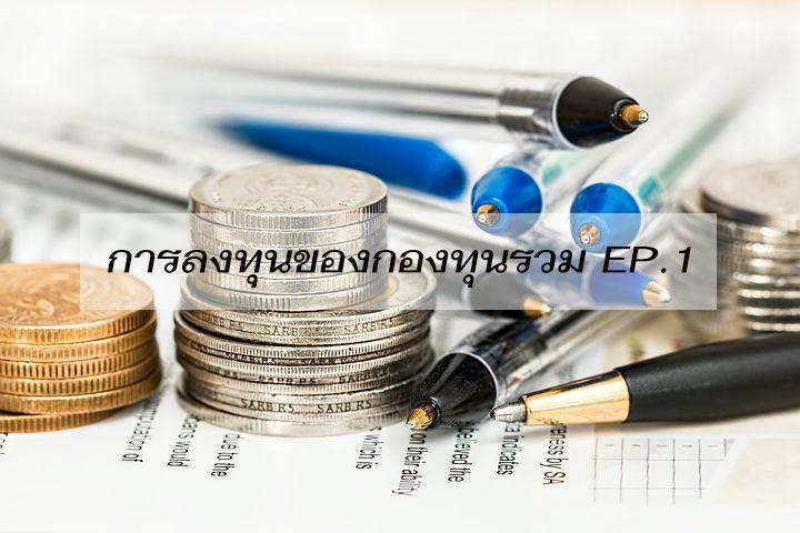 การลงทุนของกองทุนรวม Ep.1