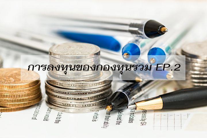 การดำเนินงานของกองทุน Ep.2