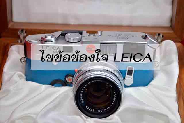 ไขข้อข้องใจ Leica ทำไมเป็นกล้องที่ทุกคนต้องมี และทำไมราคาสูง