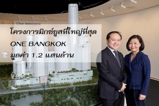 โครงการมิกซ์ยูสที่ใหญ่ที่สุด One Bangkok มูลค่า 1.2 แสนล้าน