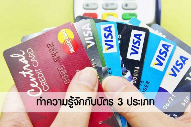 สังคมไร้เงินสดทำความรู้จักกับบัตร 3 ประเภท