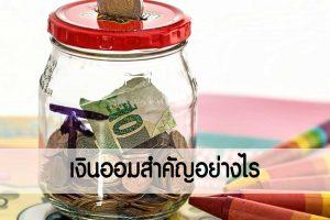 เงินออมสำคัญอย่างไร ทำไมเราต้องออมเงิน