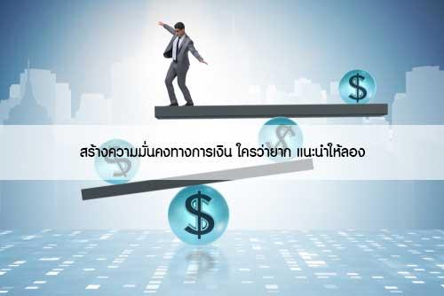 สร้างความมั่นคงทางการเงิน ใครว่ายาก แนะนำให้ลอง