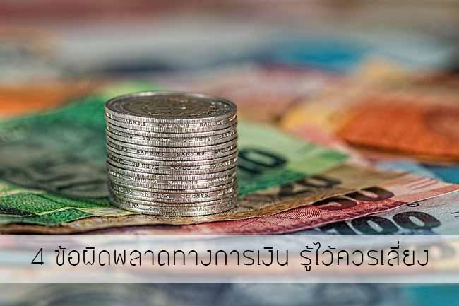 4 ข้อผิดพลาดทางการเงิน รู้ไว้ควรเลี่ยง