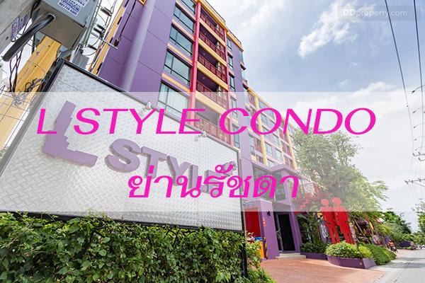 รีวิวคอนโดที่น่าลงทุน :: L Style Condo ย่านรัชดา