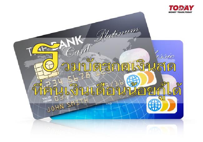 รวมบัตรกดเงินสดที่คนเงินเดือนน้อยกู้ได้