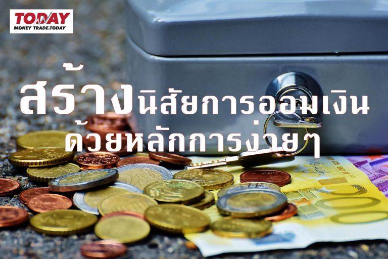 สร้างนิสัยการออมเงินด้วยหลักการง่ายๆสร้างนิสัยการออมเงินด้วยหลักการง่ายๆ