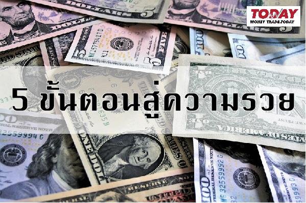 5 ขั้นตอนสู่ความรวย ที่ใครๆก็ทำได้