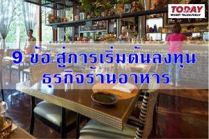 9 ข้อ สู่การเริ่มต้นลงทุน ธุรกิจร้านอาหาร