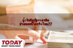 กู้เงินปิดบัตรเครดิต ช่วยลดหนี้ได้จริงไหม?? การลงทุน เทรนการลงทุน เทคนิคการเล่นหุ้น ธุรกิจอสังหาริมทรัพย์