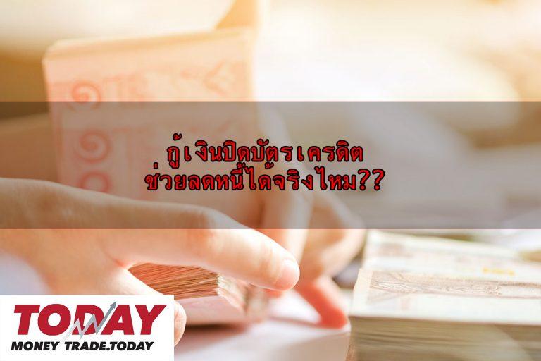 กู้เงินปิดบัตรเครดิต ช่วยลดหนี้ได้จริงไหม??