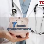 7 ข้อควรทำ สู่การมีสุขภาพการเงินที่ดีการลงทุน เเทคนิคการเล่นหุ้น ธุรกิจอสังหาริมทรัพย์