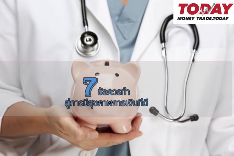 7 ข้อควรทำ สู่การมีสุขภาพการเงินที่ดี