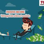 Passive Income ใช้ชีวิตสุดลํ้ามีรายได้ประจําและยั่งยืน การลงทุน เทคนิคการเล่นหุ้น และ ธุรกิจอสังหาริมทรัพย์