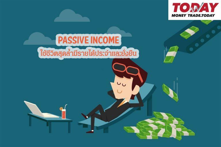 Passive Income ใช้ชีวิตสุดลํ้ามีรายได้ประจําและยั่งยืน