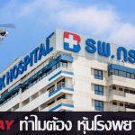 ทำไมต้อง หุ้นโรงพยาบาล #การลงทุน