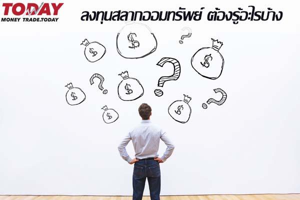 ลงทุนสลากออมทรัพย์ ต้องรู้อะไรบ้าง #การลงทุน