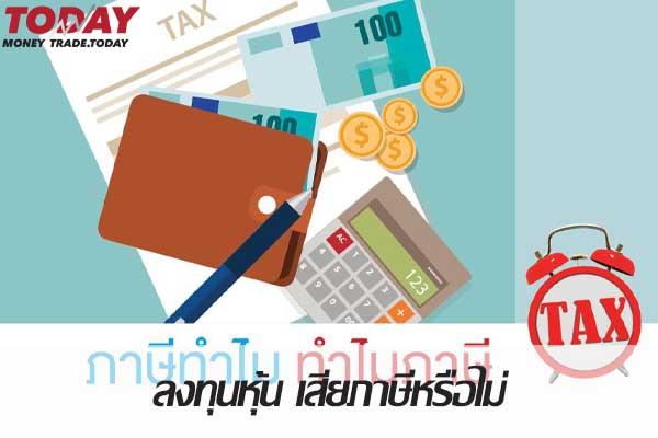 ลงทุนหุ้น เสียภาษีหรือไม่ #การลงทุน
