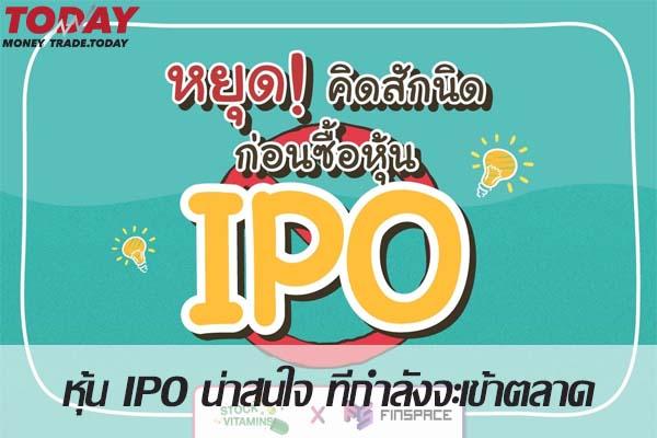 หุ้น IPO น่าสนใจ ที่กำลังจะเข้าตลาด
