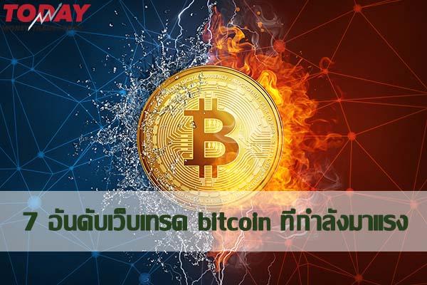7 อันดับเว็บเทรด bitcoin ที่กำลังมาแรง