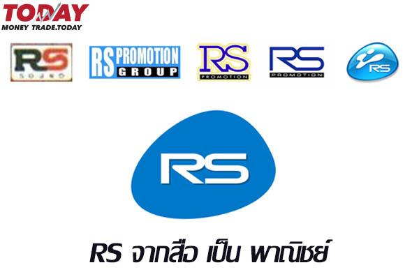 RS จากสื่อ เป็น พาณิชย์ #การลงทุน