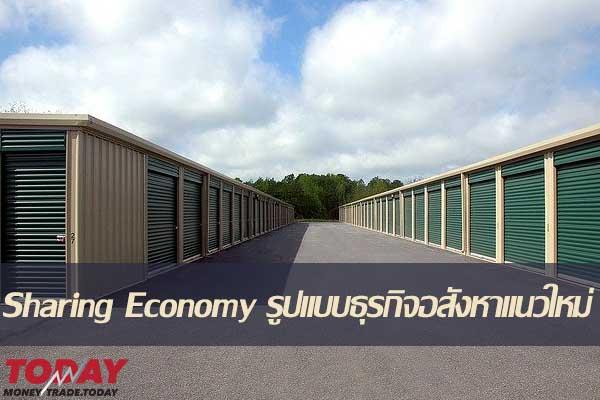 Sharing Economy รูปแบบธุรกิจอสังหาแนวใหม่ สร้างรายได้ดี