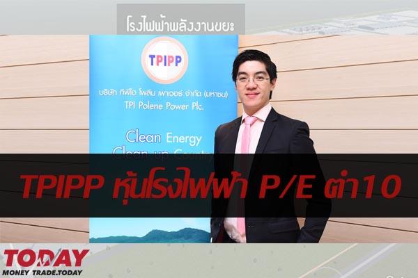 TPIPP หุ้นโรงไฟฟ้า P/E ต่ำ10