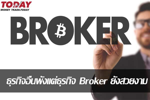 ธุรกิจอื่นพังแต่ธุรกิจ Broker ยังสวยงาม