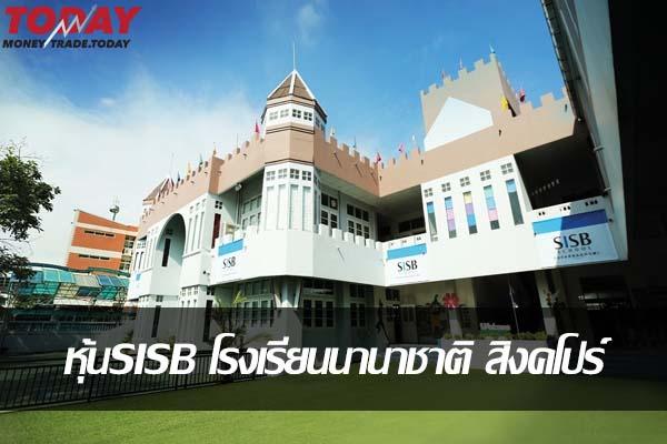 หุ้นSISB โรงเรียนนานาชาติ สิงคโปร์