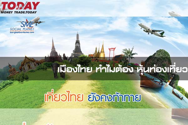 เมืองไทย ทำไมต้อง หุ้นท่องเที่ยว