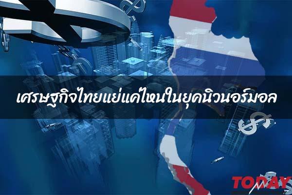 เศรษฐกิจไทยแย่แค่ไหนในยุคนิวนอร์มอล
