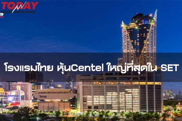 โรงแรมไทย หุ้นCentel ใหญ่ที่สุดใน SET