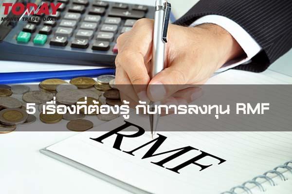5 เรื่องที่ต้องรู้ กับการลงทุน RMF