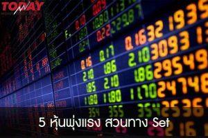 5 หุ้นพุ่งแรง สวนทางset #การลงทุน